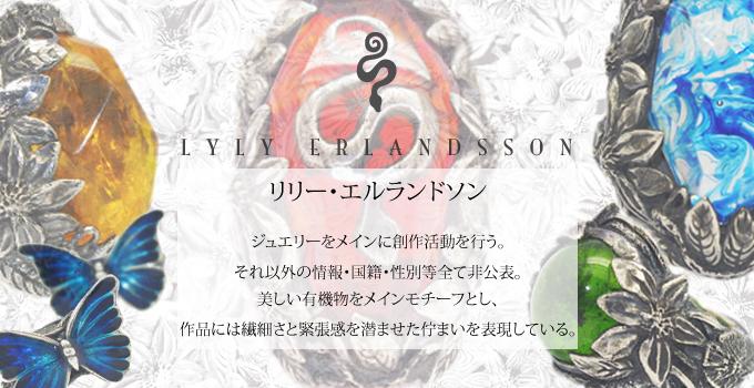 LYLY ERLANDSSON(リリーエルランドソン)