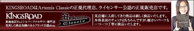 Artemis Classic アルテミスクラシック