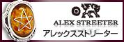 ALEX STREETER アレックスストリーター)