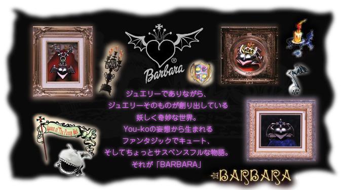 バーバラ BARBARA