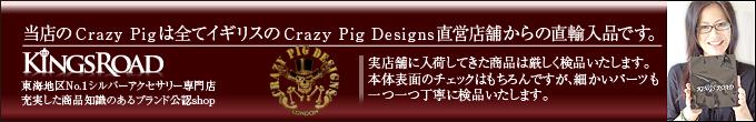 当店のクレイジーピッグは全てイギリスのCrazy Pig Designs直営店舗からの直輸入品です。