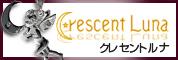 Crescent Luna�����쥻��� ���