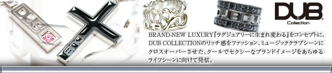 DUB Collection ダブ