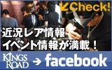 キングスロードFacebook