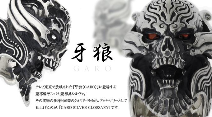 牙狼〈GARO〉『GARO SILVER GLOSSARY』