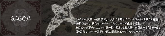 【GIGOR】ジゴロウ