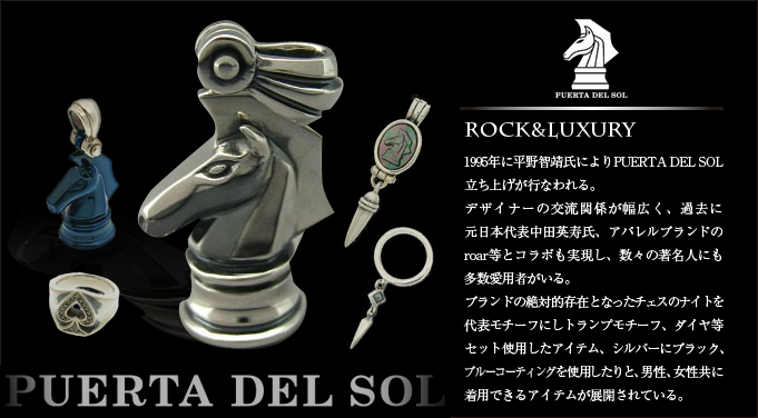 PUERTA DEL SOL(プエルタ デル ソル)