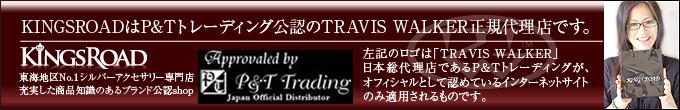 当店のトラヴィスワーカーは全てアメリカのTRAVIS WALKER直営店舗からの直輸入品です。