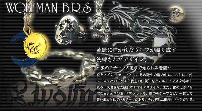 WOLFMAN B.R.S(ウルフマンBRS)